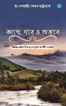 Seshadri Sekhar Bhattacharya - Kachhe, Doore o Antare