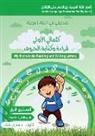 Khould Khasawnih, Fakhri Tummalih - كلماتي الاولى في تعلم ال&#1604