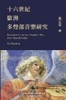 ¿¿¿, Dingcheng Dai - Research on the European Polyphonic Music in the Sixteenth Century