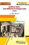 प्रारंभिक भारत: उत्तर मौ&#2352