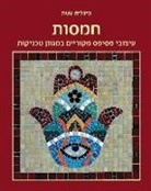 Sigalit Eshet - חמסות: עיצובי פסיפס מקור&#1497