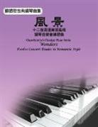 ¿¿¿, Chen-Hsin Su - Chen-Hsin Su's Classical Piano Works