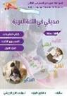 Aljureeshi Asma, Fakhri Tummalih - تعلم اللغة العربية للمب&#1578