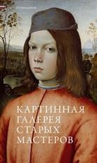 Koja, Stephan Koja, Staatlich Kunstsammlungen Dresden, Staatliche Kunstsammlungen Dresden - Gemäldegalerie Alte Meister