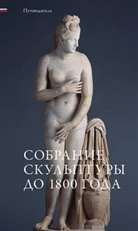 Koja, Stephan Koja, Staatlich Kunstsammlungen Dresden, Staatliche Kunstsammlungen Dresden - Skulpturensammlung bis 1800
