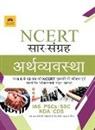 Board Editorial - NCERT ECONOMY [HINDI]
