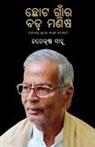 Harekrushna Sahu - Chhota Gaanra Bada Manisha
