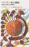 Fabrice Jaumont - バイリンガル革命: 教育の未来は2カ国語&#12391