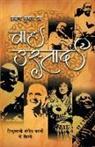 Praveen Kumar Jha - Wah Ustad