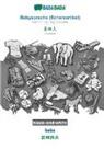 Babadada GmbH - BABADADA black-and-white, Babysprache (Scherzartikel) - Japanese (in japanese script), baba - visual dictionary (in japanese script)