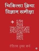 R K Sharma - Chikitseya Kriya Vigyan Samiksha