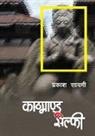 Prakash Sayami - Kathmandu Selfie