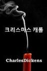 Charles Dickens - 크리스마스 캐롤: A Christmas Carol, Korean edition