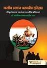 भारतीय स्वतंत्र्य चळवळी&