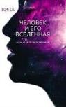 Kika - ЧЕЛОВЕК И ЕГО ВСЕЛЕННА&#1071