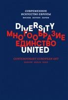 Simon Baker, Faina Balakhovskaya, Kay Heymer, Walter Smerling - Diversity United. Contemporary European Art