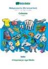 Babadada GmbH - BABADADA, Babysprache (Scherzartikel) - Cebuano, baba - diksyonaryo nga litrato