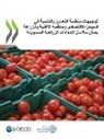 Food and Agriculture Organization of the, Oecd - توجيهات منظمة التعاون و&#1575