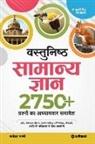 Manohar Pandey - Vastunisth Samanya Gyan 2750 (H)
