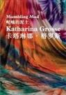 Katharina Grosse. Mumbling Mud