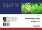 E. V. Borzdyko - Biomonitoring dendroflory w uslowiqh aärozagrqzneniq urboäkosistem