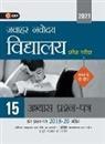 Gautam Puri - Jawahar Navodaya Vidyalaya 2021 - Class 6 15 Practice Papers Hindi