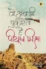 Piyush Mishra - Woh Ab Bhi Pukarata Hai