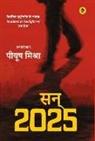 Piyush Mishra - San 2025