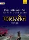 G. K. Publications (P) Ltd. - Bihar Fire Services 2021 - Fireman
