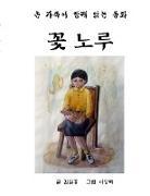 Il Hong Kim - Fairy Tales of IH Kim