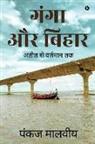 Pankaj Malviya - Ganga aur Bihar: Golden Past to Present