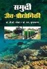 R. Kripakaran - Samudri Jaiv-Proudhyogiki