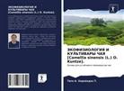Tito A. Hernández T. - JeKOFIZIOLOGIYa I KUL'TIVARY ChAYa [Camellia sinensis (L.) O. Kuntze].