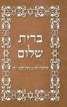Rabbi Oury Cherky - BRIT SHALOM by RABBI OURY CHERKI in Hebrew