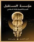 Ahmed Elghadban, Yomna Mohamed - مؤسسة المستقبل: الحوسبة &#1575