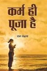 Ram Sahay - Karma Hi Pooja Hai