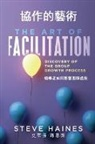 Steve R Haines, Steve Bernardini - The Art of Facilitation (Dual Translation - English & Chinese)