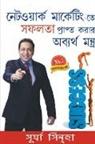 Surya Sinha - Network Marketing Mein Safalta Pane Ke Achook Mantra in Bangla (?????????? ?????? ??? ?????? ???? ????? ??????)