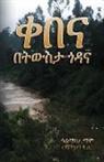 Alemayehu Mammo - Memories of my Village ቀበና - በትውስታ ጎዳ&#4755