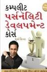 Surya Sinha - Complete Personality Development Course in Gujarati (??????? ?????????? ?????????? ????? )