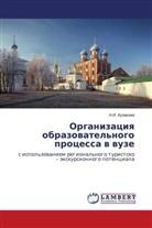 N. I. Kulakowa, N.I. Kulakowa - Organizaciq obrazowatel'nogo processa w wuze