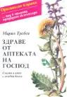 Maria Treben - Gesundheit aus der Apotheke Gottes. Bulgarisch