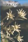 Collectif - Zauberhafte Alpenblumen: Alpenblumenbuch Japanisch