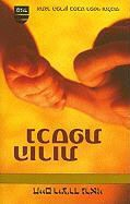 Richard V. Grazi - Overcoming Infertility: A Guide for Jewish Couples