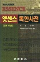 Minjung's Essence Wörterbuch: Deutsch-Koreanisches Wörterbuch