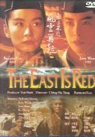 The east is red - Swordsman 3