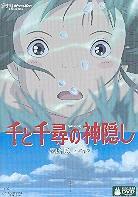 SEN - Spirited away (2001) (2 DVDs)
