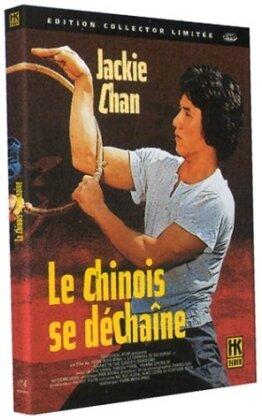 Le Chinois se déchaîne (1978) (Collector's Edition)