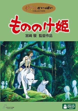 Princess Mononoke - Limitierte Import Box (1997) (3 DVDs)