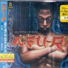 Afu-Ra - Body Of The Life + 1 Bonustrack